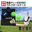 【送料無料】軽量ゴルフポーチ ボールケース ティー・ボール付...