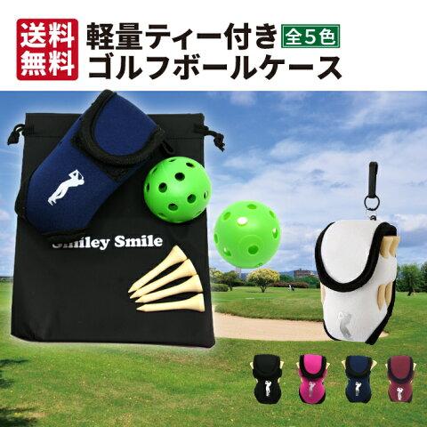 【送料無料】軽量ゴルフポーチ ボールケース ティー・ボール付 全5色 ゴルフコンペの景品にもおすすめ