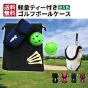 軽量ゴルフポーチ ボールケース ティー ボール付 全5色 ゴ...