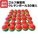 ゴルフ 練習用 ウレタンボール30個セット ゴルフ練習 ゴルフボール golfボール ポイント消化 送料無料 お買い物マラソン