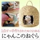 【在庫限り・58.5%OFF】【天然素材の手作り品】ねこちぐら ネコ 猫 ペット用ハウス コアマモ