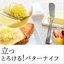 楽天すまいる雑貨【3/20発売新商品】立つとろける!バターナイフ