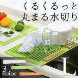 くるくるシリコン水切り(Lサイズ)【/折りたたみ/水切りマット/水切りトレー】