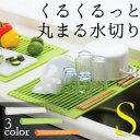 【送料無料】くるくるシリコン水切りSサイズ/折りたたみ水切りマット、水切りトレー