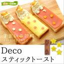 【4/3発売新商品】Decoスティックトースト /ねこ/うさぎ/くま/ネコ/ウサギ/クマ/猫/兎/熊