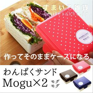 サンドイッチ ボックス サンドモグモグ ブラウン
