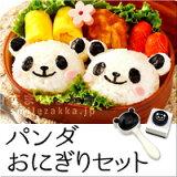 【かわいいパンダおにぎり】パンダおにぎりセット【カンタンに作れちゃう!/おにぎり型/海苔パンチ/のりパンチ/パンダ/お弁当/デコ弁/キャラ弁】