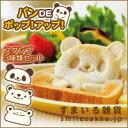 パンDEポップ!アップ!【朝食をイヤイヤするお子さんも、これなら楽しい!/パンデポップアップ/パンでポップアップ】