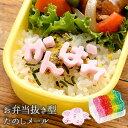 【お弁当にメッセージ】お弁当抜き型 たのしメール【キャラ弁グ...
