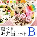 【お買い得】選べるお弁当セットB【キャラ弁/デコ弁/おにぎり...