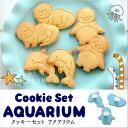 楽天すまいる雑貨【7/2発売新商品】Cookie Set AQUARIUM(クッキーセットアクアリウム) 水族館クッキー型 カワウソ イルカ ペンギン 海の生き物