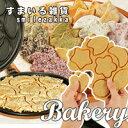ベーカリー (Bakery)【簡単おせんべい/はさんで焼くだけ!】