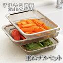 【キッチンをスッキリ】重ねザルセット【送料無料/重ねられる四角いザル】