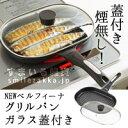 【送料無料】焼き魚もふっくら焼けてお手入れ楽々!コンパクトな蓋付きグリルパン /N