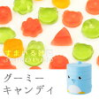 グーミーキャンディ/簡単でかわいい手作りグミセット【お菓子/型/手作り/セット/グミ/キャンディ/スウィーツ/デザート/おやつ】