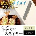 キャベツスライサー キャベツの千切り 野菜 スライス 極薄 ブラック アイボリー 沼サンド サンドイッチ ウェブシリーズ スーパーキャベツスライサー