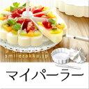 マイ・パーラー【マイパーラー/ゼリー型/ハート型/ケーキ/プ...
