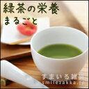 【緑茶の栄養まるごと】お茶挽き香房【お茶/緑茶/すり鉢/石臼】