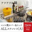 コンロ奥カバー&ラック ALLステンレス(大) /コンロ幅75cm以下対応/耐荷重15kg