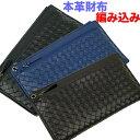 長財布 【MEN'S】メンズ財布 財布 レザー 最高級本革【あす楽】【手作り】【セカンドバッグ】【編み込み】送料無料【ビジネス財布】  10P05Nov16