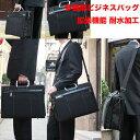 ビジネスバッグ ブリーフケース 大容量 ビジネスバッグメンズ 送料無料【ビジネスバッグ出張】【ショルダーバッグ】【防水】【あす楽】numanni  10P05Nov16