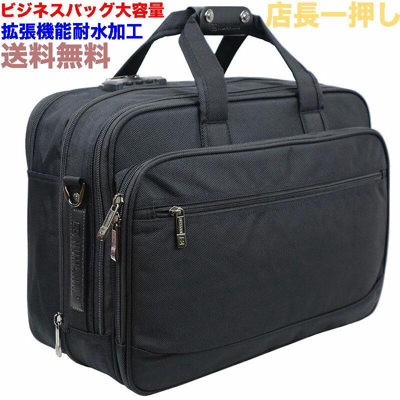 【ビジネスバッグ】ビジネスバッグ ショルダーバッグ 本革 ブリーフケース【大容量】ビジネスバッグ メンズ 【ビジネスバッグ出張】numanni  P06May16