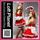 楽天ロフトプラネット@楽天市場店サンタのコスプレ衣装 クリスマスのうさ耳バニードレス コスチューム4点セット M1-M1657