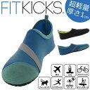 送料無料 FITKICKS フィットキックス メンズ 超軽量 コンパクトシューズ レジャー 靴