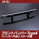 ジムニー Jimny JA11 パーツ バンパー[SJ]JA・SJ系 フロントバンパー Type4 ウインカー穴あり ジムニー用 スチール製[SMZ][シートメタルジップ]