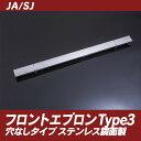 ジムニー JA11 パーツ [SJ] JA・SJ系 フロントエプロン Type3 ステンレス製 穴なしタイプ[SMZ][シートメタルジップ]