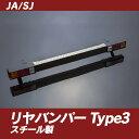 ジムニー JA11 パーツ ja11 バンパー [SJ]JA・SJ系 リアバンパー Type3 スチール製 ジムニー用 [Jimny][SMZ][シートメタルジップ]