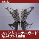 [ジムニー ガード][Jimny JA11 パーツ][SJ]JA・SJ系 ジムニー用 フロントコーナーガード Type2[SMZ][シートメタルジップ][Guard]