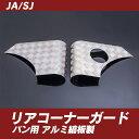 ジムニー Jimny JA11 SJ JA SJ系 ガード パーツ ジムニー用 リアコーナーガード バン(ワゴン)用 SMZ シートメタルジップ