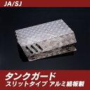 ジムニー Jimny ja11 パーツ ガード JA11 SJ JA SJ系 タンクガード アルミ縞板製 スリットタイプ ジムニー用 SMZ シートメタルジップ