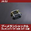 [ジムニー][JA11][SJ]ウレタンスペーサ付きブーメランシャックル スチール製[SMZ][シートメタルジップ]