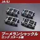 [Jimny][ジムニー][JA11][SJ]ブーメランロングシャックル スチール製 パーツ ジムニー用[スズキ・ジムニー][SMZ][部品][シートメタルジッ...