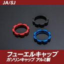 [ジムニー パーツ][Jimny][JA11][SJ]ジムニー用フューエルキャップ(ガソリンキャップ)用アルミカバー[SMZ][シートメタルジップ][ジムニーカスタム]