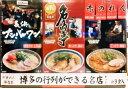 【味蔵】博多の行列ができる名店セット 3食【九州福岡土産】