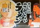 博多長浜山笠おっしょいラーメン 2食【九州福岡土産】