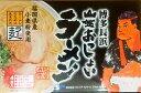 【丸一】山笠おっしょいラーメン 4食【九州福岡土産】