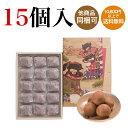 【大原老舗福岡】松露饅頭 15個【九州佐賀土産】
