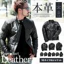 ◆リプロダクトレザージャケット◆レザージャケット メンズ ライダースジャケット 本革