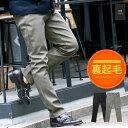 ◆裏起毛パンツ◆裏起毛 パンツ メンズ あったか スラックス ビジネス 防寒 ゴルフ ボトムス パンツ メンズファッション
