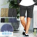 ◆綿麻ストレッチショートパンツ◆ショートパンツ メンズ ハーフパンツ 綿麻 コットン リネン ストレッチ 半ズボン ボトムス パンツ カジュアル メンズファッション