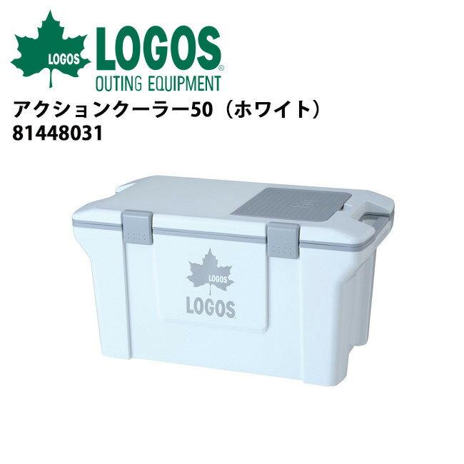 ロゴス アクションクーラー50
