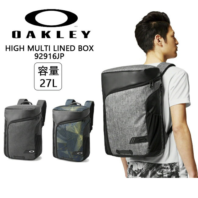 オークリー HIGH MULTI LINED BOX 92916JP