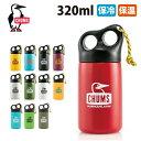 CHUMS チャムス Camper Stainless Bottle 320 キャンパーステンレスボトル CH62-1409