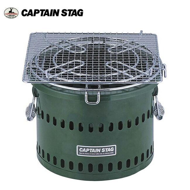 キャプテンスタッグ 炭焼き名人万能七輪(水冷式) M-6482