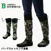 日本野鳥の会 レインブーツ 梅雨 カモ柄 バードウォッチング 長靴 折りたたみ