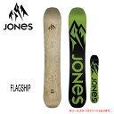 2016年モデル jones16-002【JONES/ジョーンズ】スノーボード FLAGSHIP/日本正規品